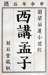 Julien : Le deuxième livre chinois qui ait vu le jour en France